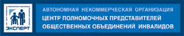 АНО «Центр полномочных представителей общественных объединений инвалидов «ЭКСПЕРТ»